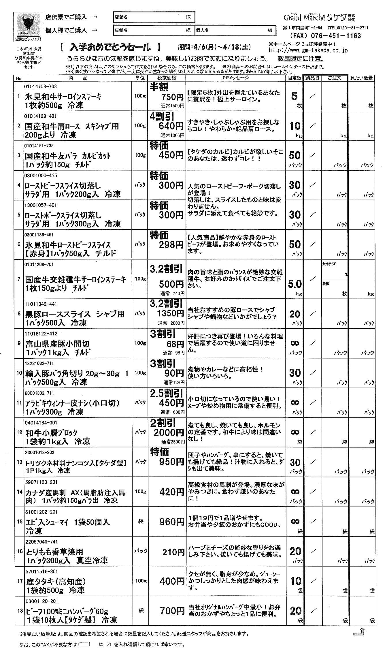 グランマルシェタケダ特売チラシ 入学おめでとうセール