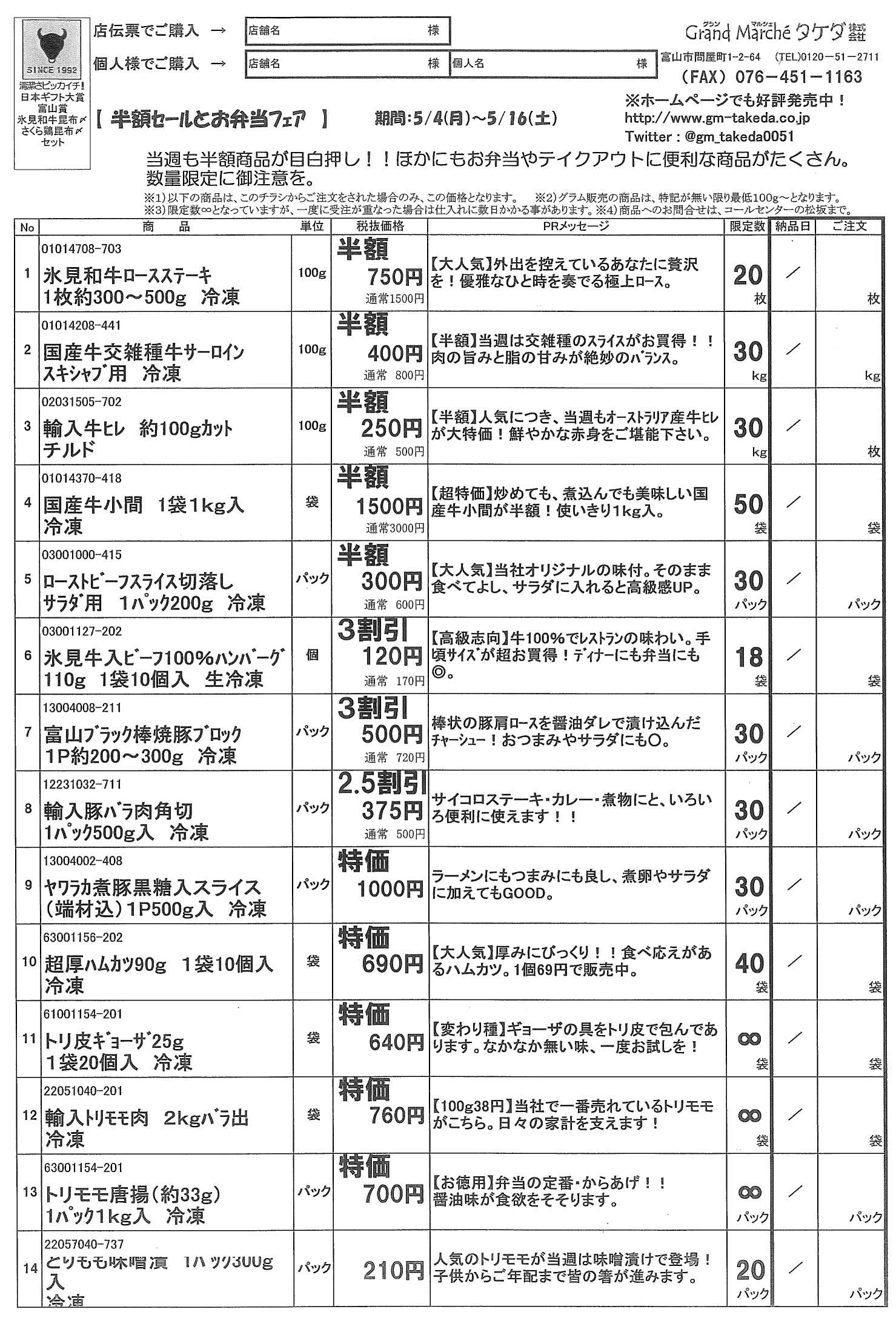 グランマルシェタケダ特売チラシ0504
