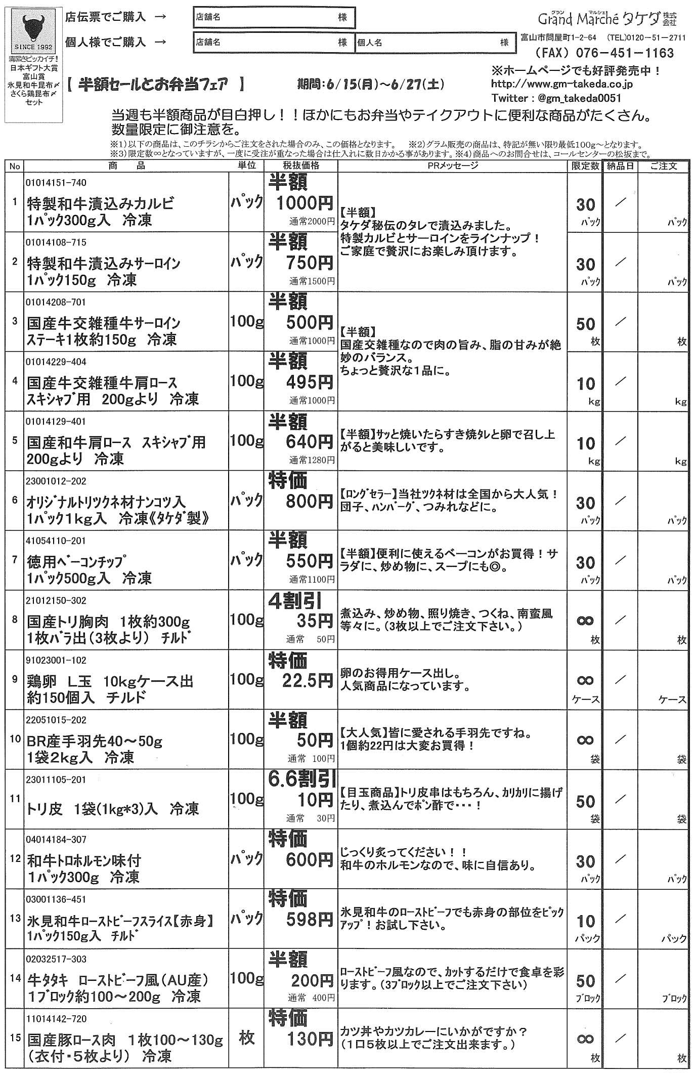 グランマルシェタケダ特売チラシ0615