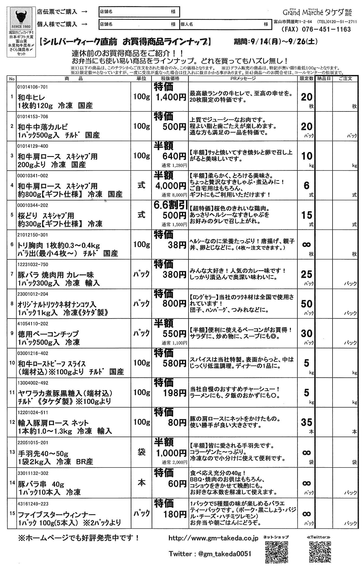 グランマルシェタケタケダ特売チラシ